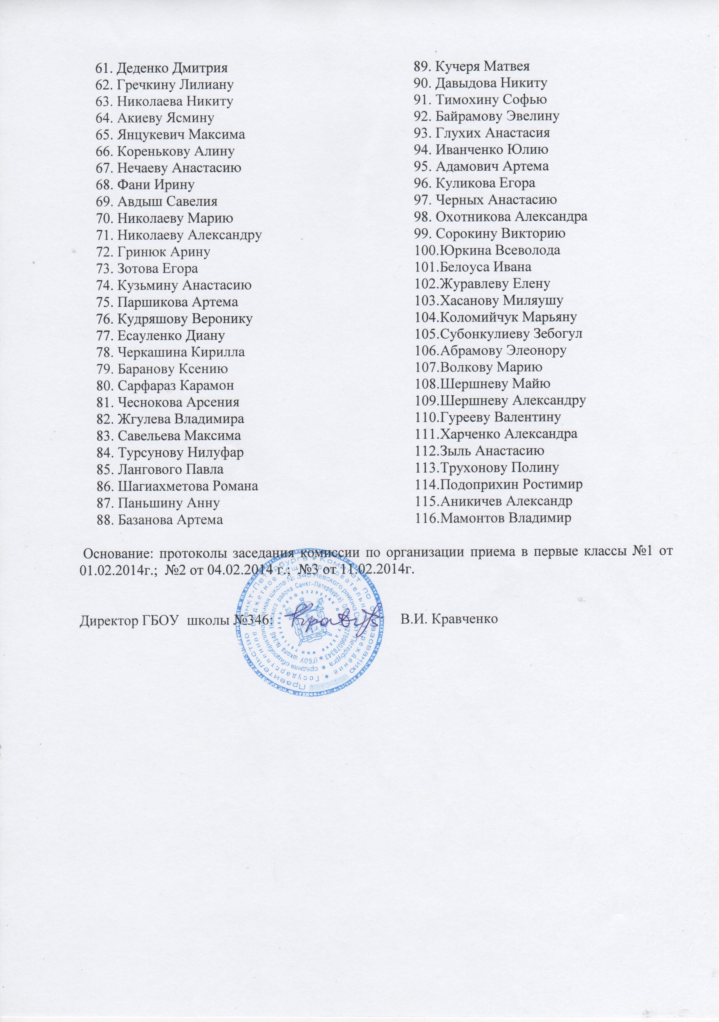 Официальный сайт школы №339, санкт-петербург.