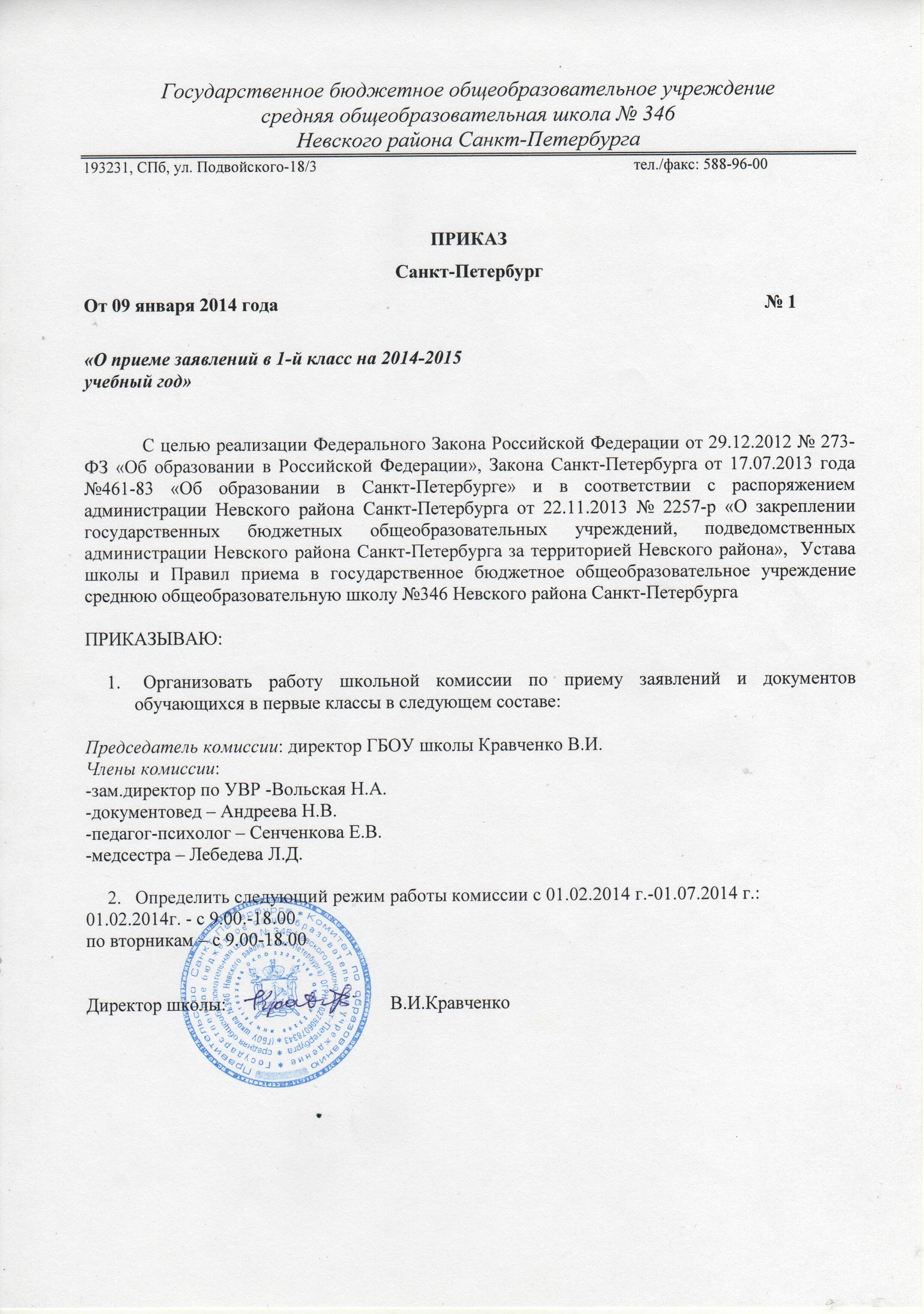 бланк заявления для поступления в школу 2013
