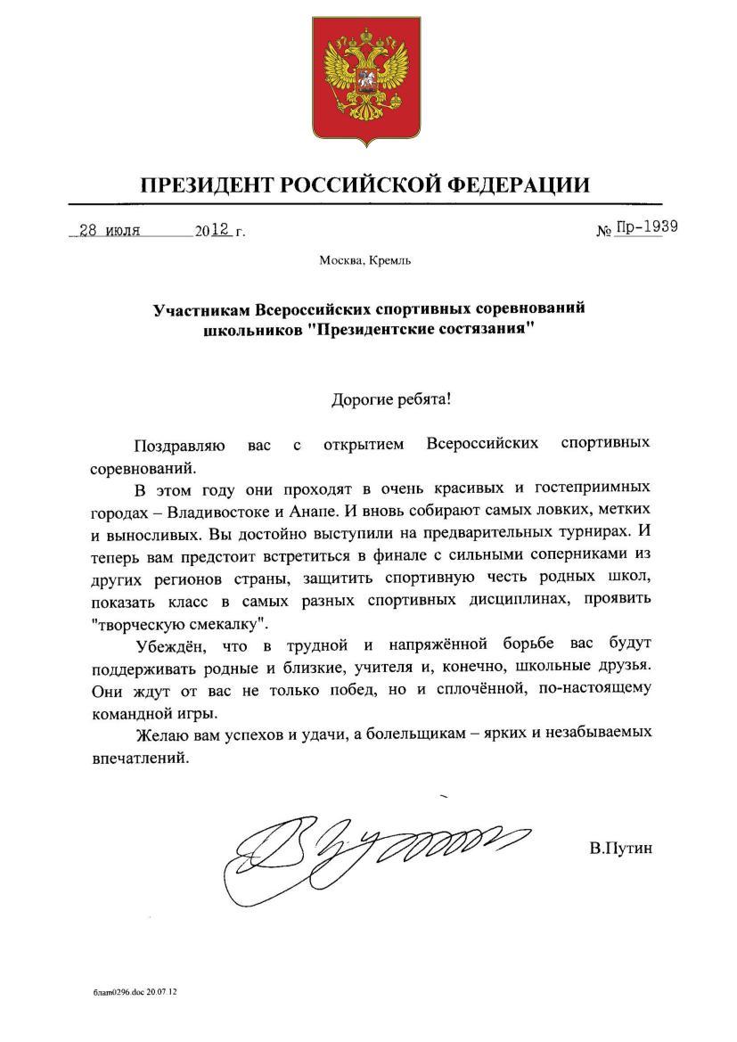 бланк протокол тестирования президентские состязания